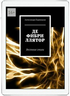 """Дефибриллятор"". А. Барвицкая. Электронная книга"