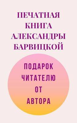 Книга Александры Барвицкой в подарок читателю / СТИХИ
