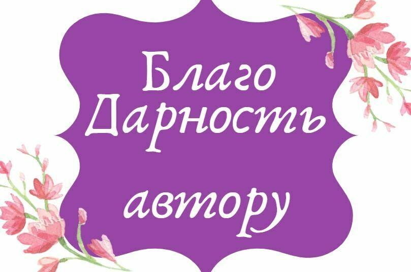 """""""БЛАГОДАРЮ"""" электронная открытка благодарности"""