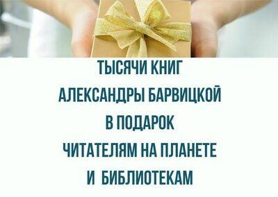 Добровольный взнос на печать книг Александры Барвицкой для библиотек