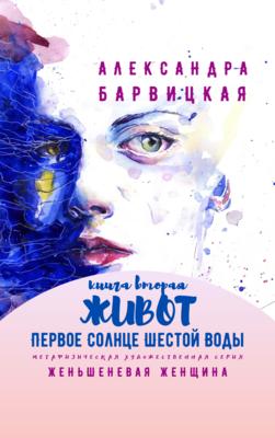 Первое Солнце Шестой Воды. Том 2 /Роман/ Электронная книга