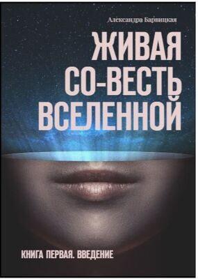 """А. Барвицкая. """"Живая Со-Весть Вселенной"""" Книга 1. Введение / Нон-фикшн / Электронная книга"""