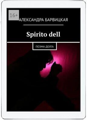 """Spirito dell"". А. Барвицкая /Поэзия / Электронная книга"