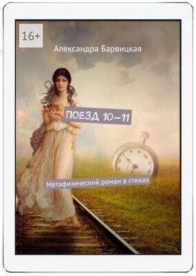 """""""Поезд 10—11"""". А. Барвицкая /Поэзия / Электронная книга"""