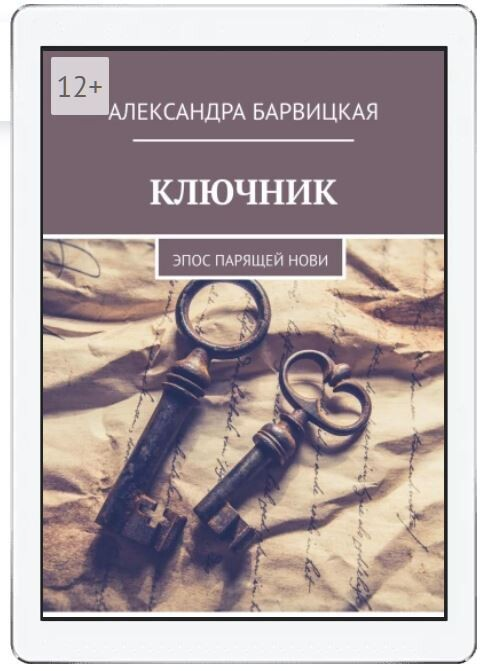 """Ключник"". А. Барвицкая /Поэзия / Электронная книга"