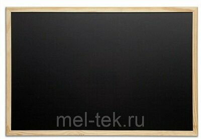 Доска для мела в деревянной рамке МL2 - 50 х 70 см