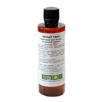 Чёрный тмин биоактивный нано-экстракт из клеточной жидкости семян, питьевой