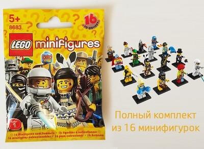 Комплект 1 серия Minifigures