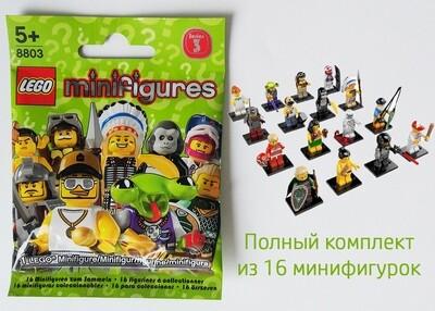 Комплект 3 серия Minifigures