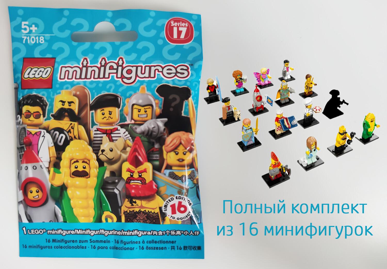 Комплект 17 серия Minifigures