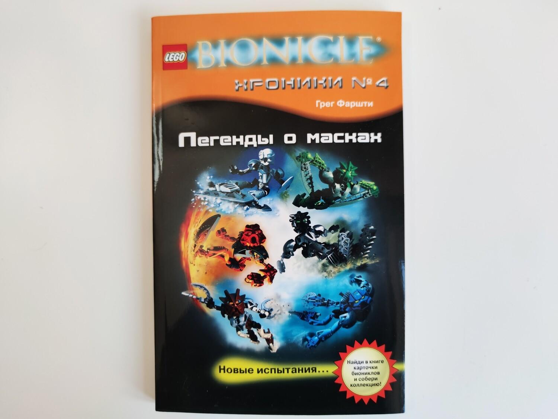 "Книга Bionicle ""Легенды о масках"""