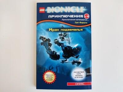 Книга Bionicle