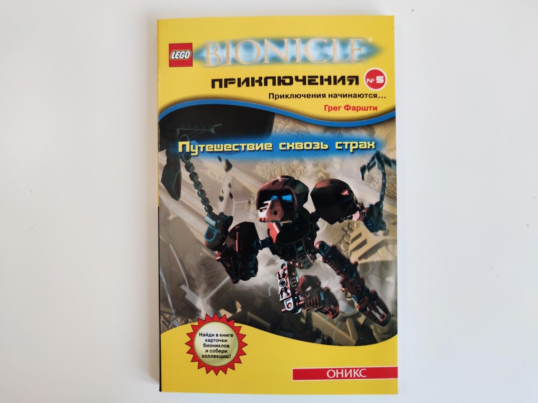 """Книга Bionicle """"Путешествие сквозь страх"""""""