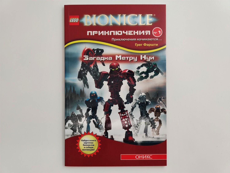 """Книга Bionicle """"Загадка Метру Нуи"""""""