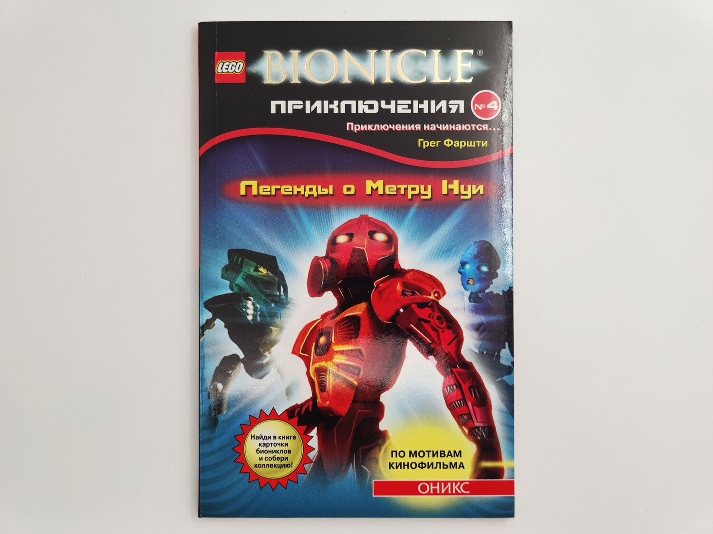 "Книга Bionicle ""Легенды о Метру Нуи"""