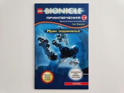 """Книга Bionicle """"Мрак подземелья"""""""