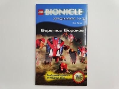 """Книга Bionicle """"Берегись бороков"""""""