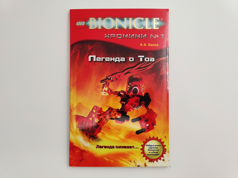 "Книга Bionicle ""Легенда о Тоа"""