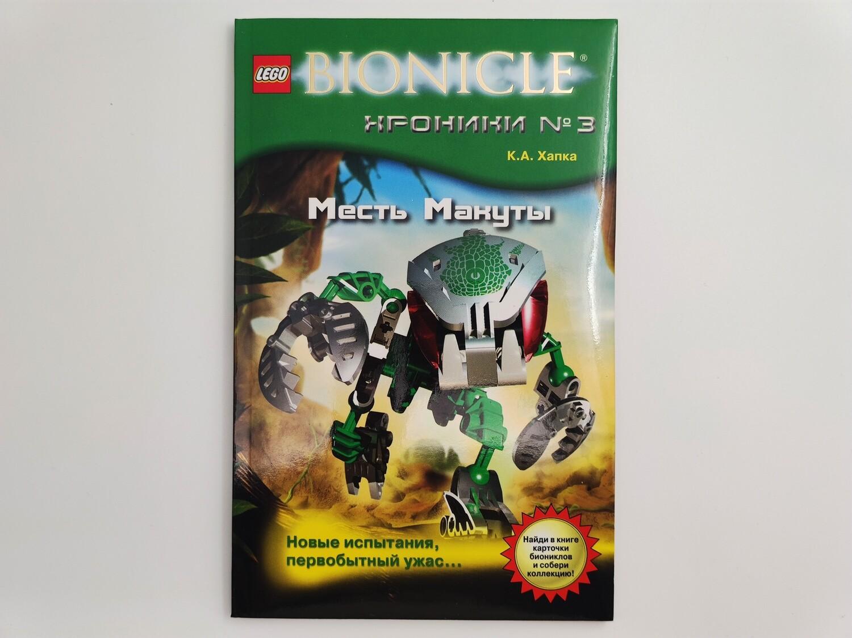 """Книга Bionicle """"Месть Макуты"""""""