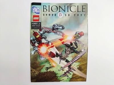 """Lego 79128 Комикс Bionicle DC """"Битва за силу"""""""