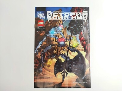"Lego 79130 Комикс Bionicle DC ""История Войя Нуи"""