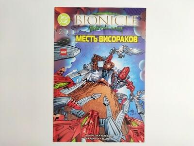 """Lego 79131 Комикс Bionicle """"Месть Висораков"""""""