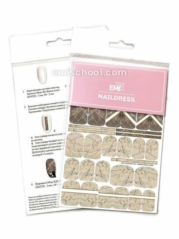 Naklejki wodne Naildress Slider Design #19 Brown Marble