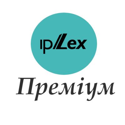 ipLex. ПРЕМІУМ