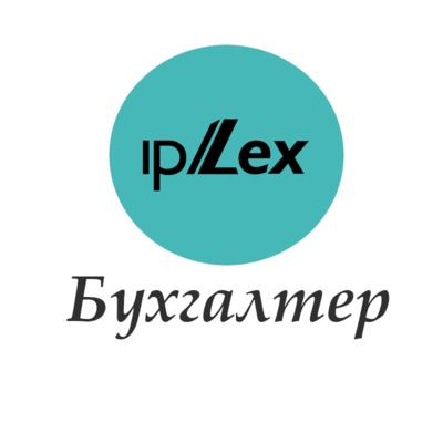 ipLex БУХГАЛТЕР