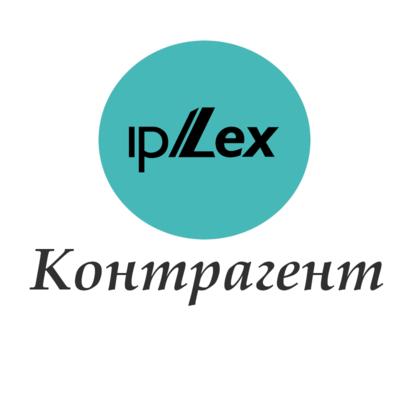ipLex КОНТРАГЕНТ