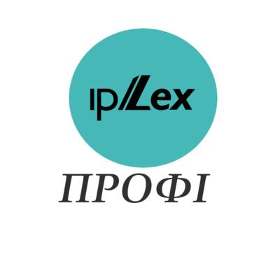 ipLex ПРОФІ