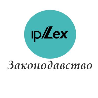 ipLex ЗАКОНОДАВСТВО