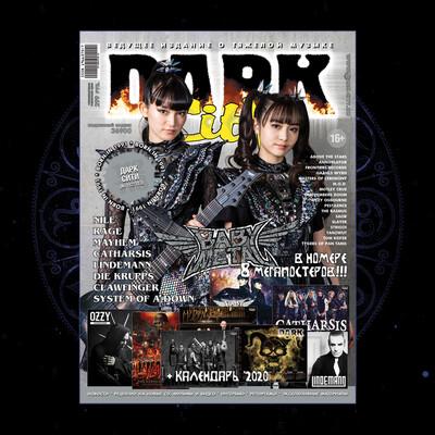 Журнал 'DARK CITY' №112/113
