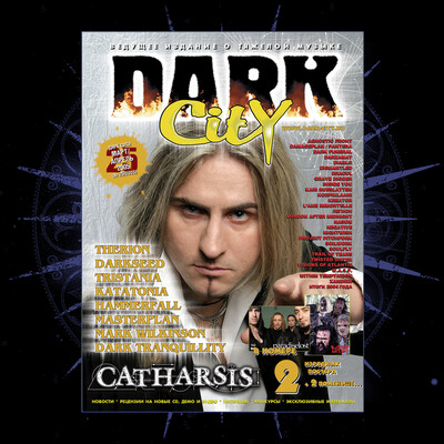 Журнал 'DARK CITY' №25