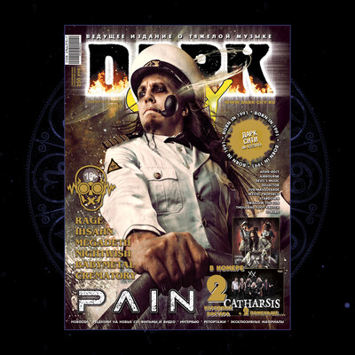 Журнал 'DARK CITY' №93