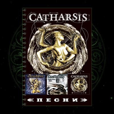 Книга CATHARSIS 'ПЕСНИ'
