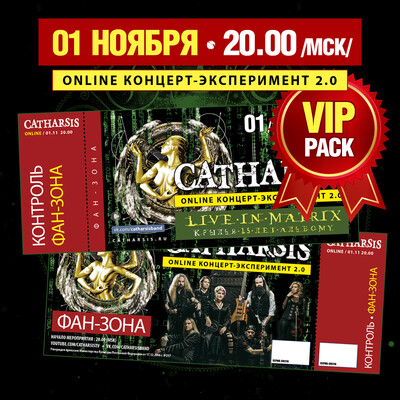 01.11.2020 / ONLINE-ЭКСПЕРИМЕНТ 2.0 (VIP PACK)
