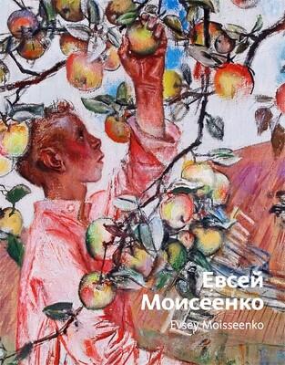 Евсей Моисеенко. Живопись, графика. К 100-летию со дня рождения