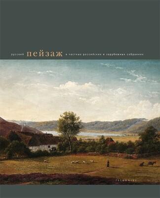 Русский пейзаж в частных российских и зарубежных коллекциях