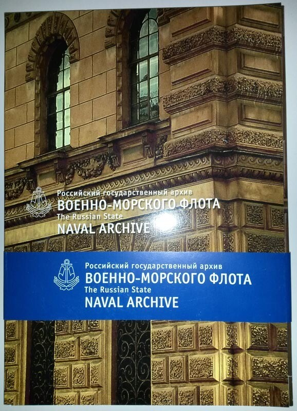 Набор открыток «Российский государственный архив Военно-Морского Флота»