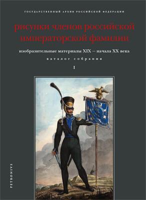 Рисунки членов российской императорской фамилии. Альбом-каталог