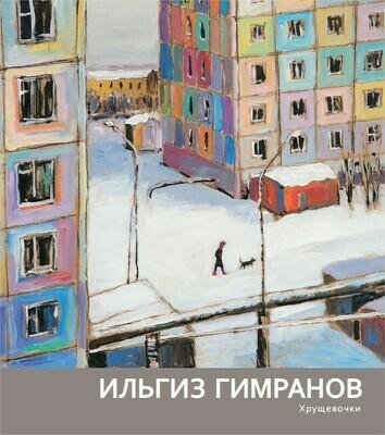 Ильгиз Гимранов. «Хрущевочки»