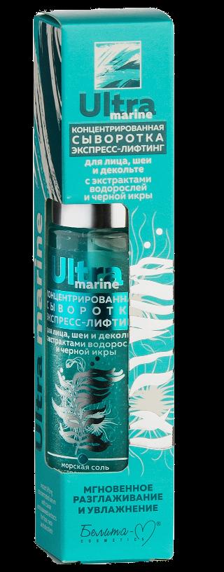 Ekspres-lifting serum za lice, vrat i dekolte sa ekstraktom kavijara i morskih