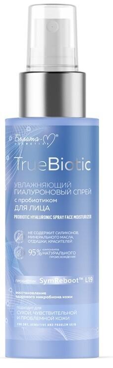 Hidratni hijaluronski sprej sa probiotikom za lice 150ml