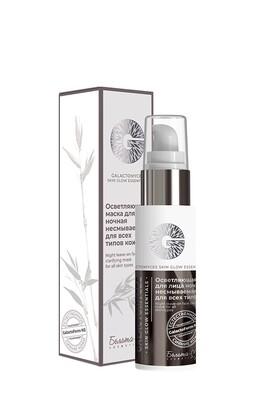 Osvetljavajuća noćna maska za lice, pouzdana za sve tipove koža GALACTOMICES  50g