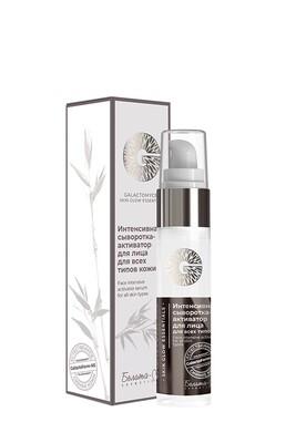 Intenzivni serum - aktivator za lice za sve tipove kože GALACTOMICES Skin Glov Essentials 30g