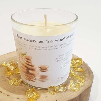 Массажная свеча - Успокаивающая 250 мл