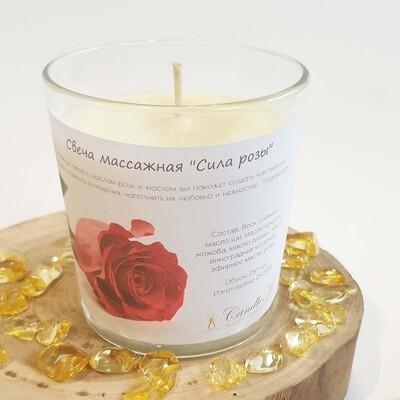 Массажная свеча - Сила розы 250 мл