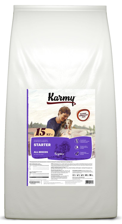 Сухой корм для щенков и кормящих сук Karmy Starter, 15кг.