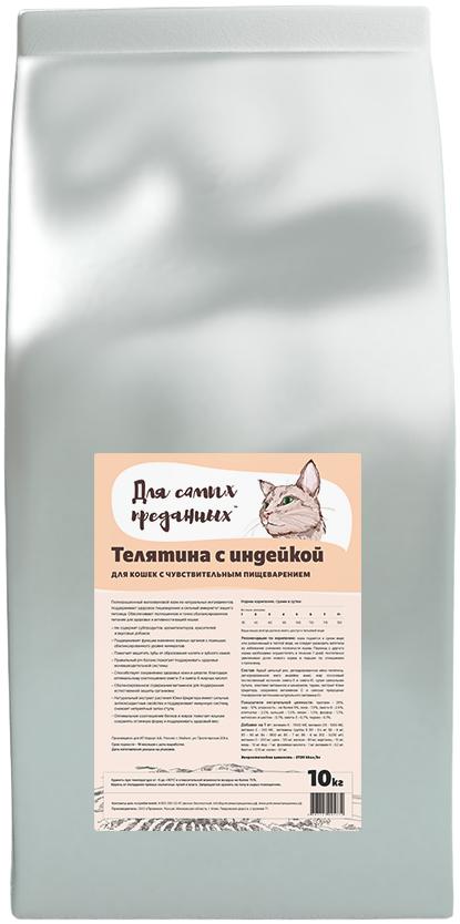 """Сухой корм """"Для самых преданных кошек"""", Телятина с индейкой 10кг."""
